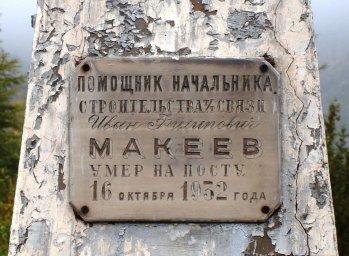 Табличка на памятнике связисту Макееву, существовавшая в период с 1954 по 2012 гг.