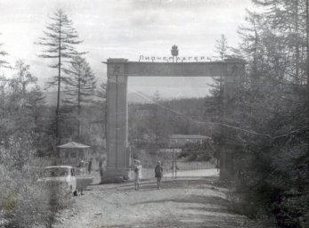 """1985 год, ворота пионерлагеря """"Юбилейный"""""""
